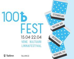 100Ѣ FEST linnakultuuri festival