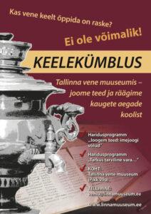 Tallinna vene muuseum aitab lastel ja noortel vene keelt õppida